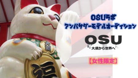 【女性限定】『大須ラボ』アンバサダーモデルオーディション!開催決定!